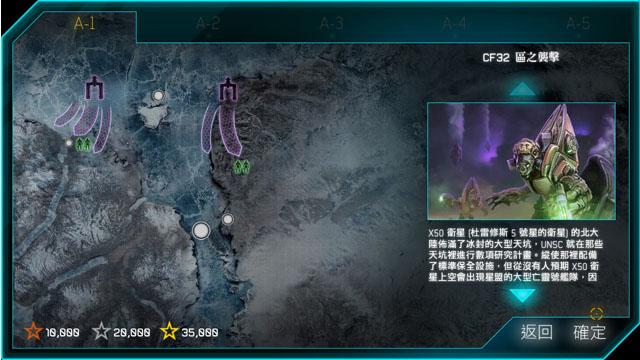光晕:斯巴达突袭中文版截图2