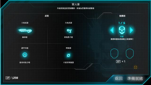 光晕:斯巴达突袭中文版截图3