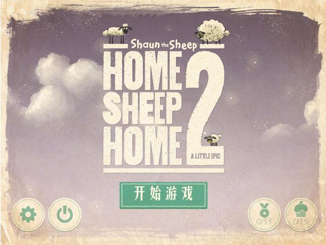 绵羊回家2截图0