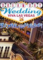 梦幻婚礼:拉斯维加斯