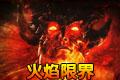 火焰限界中文�h化版