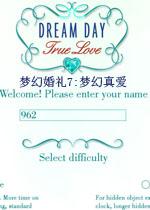梦幻婚礼7:梦幻真爱