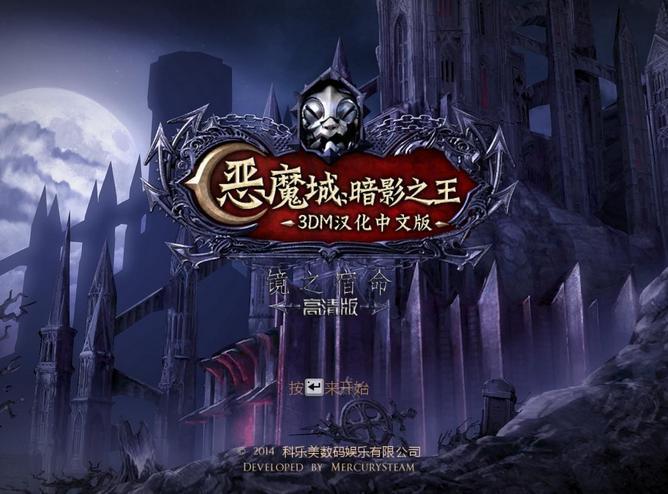 恶魔城:暗影之王-宿命镜面通关收集解锁存档
