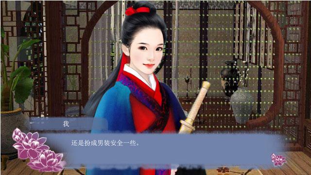 穿越之姻缘劫中文版截图6