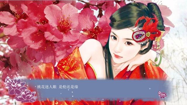 穿越之姻缘劫中文版截图7