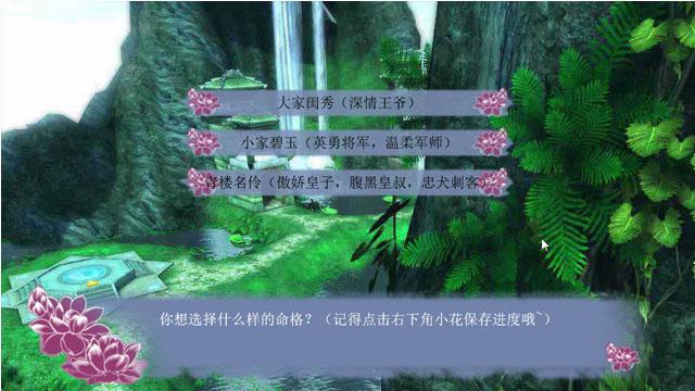 穿越之姻缘劫中文版截图1