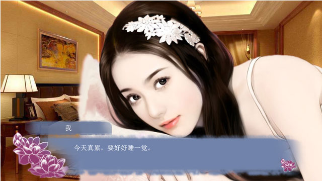 穿越之姻缘劫中文版截图3
