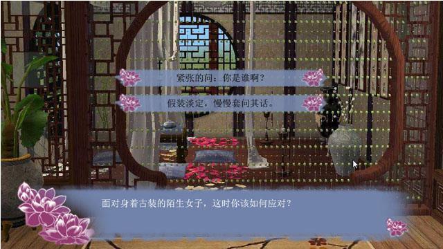 穿越之姻缘劫中文版截图4