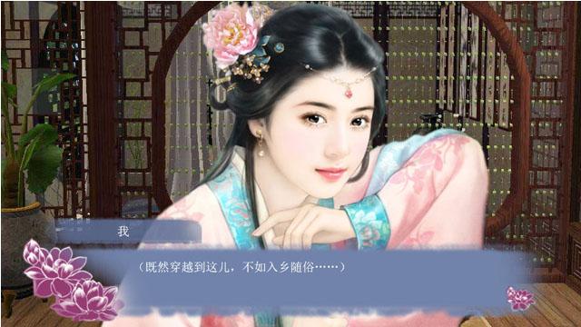 穿越之姻缘劫中文版截图5