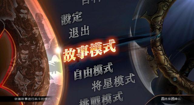 真三国无双7:猛将传繁中日文语音版截图0