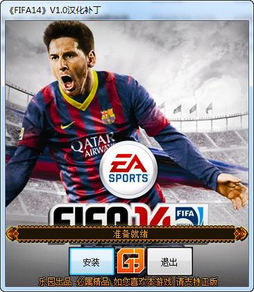 FIFA14汉化补丁 v1.0