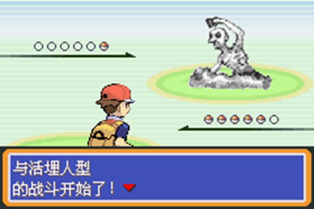 口袋妖怪:永恒之炎zero中文硬盘版截图0