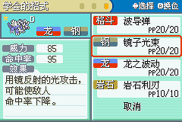 口袋妖怪:永恒之炎zero中文硬盘版截图2