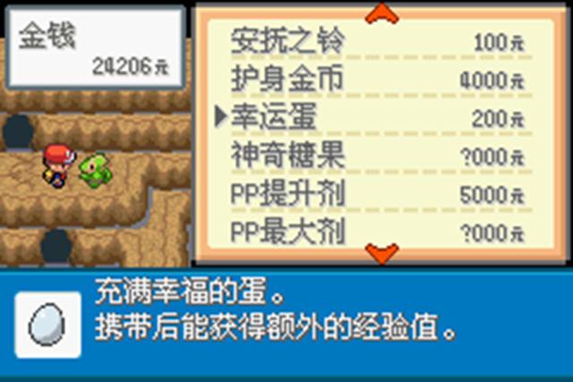 口袋妖怪:永恒之炎zero中文硬盘版截图3
