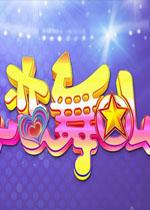 恋舞OL电脑版v1.2.1217