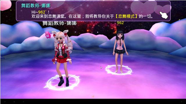 恋舞OL电脑版v1.2.1217_截图