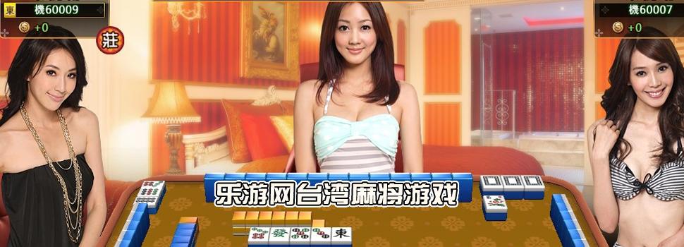 台湾麻将游戏