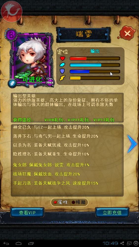 最萌英雄v1.4.3截图5