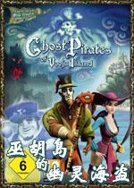 巫胡岛的幽灵海盗