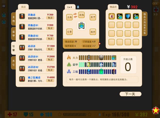 非常坦克中文硬盘版截图3