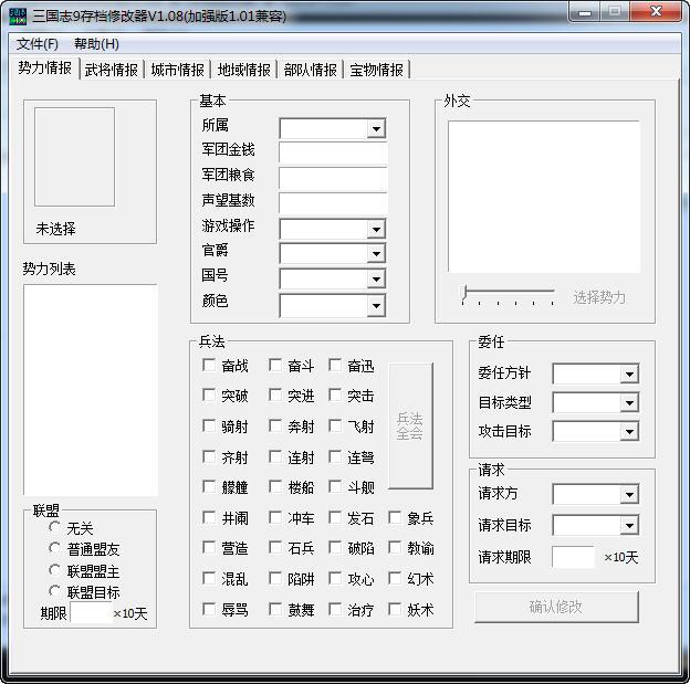 三国志9存档修改器