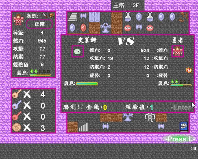 新新魔塔2中文硬盘版截图0