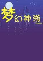 梦幻神游中文硬盘版