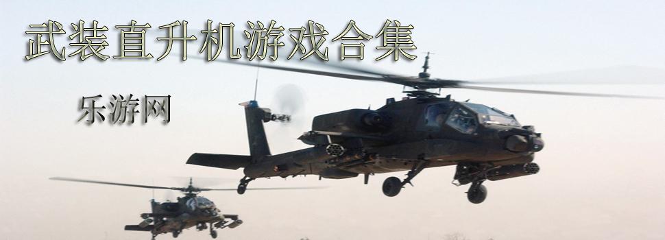 武装直升机游戏