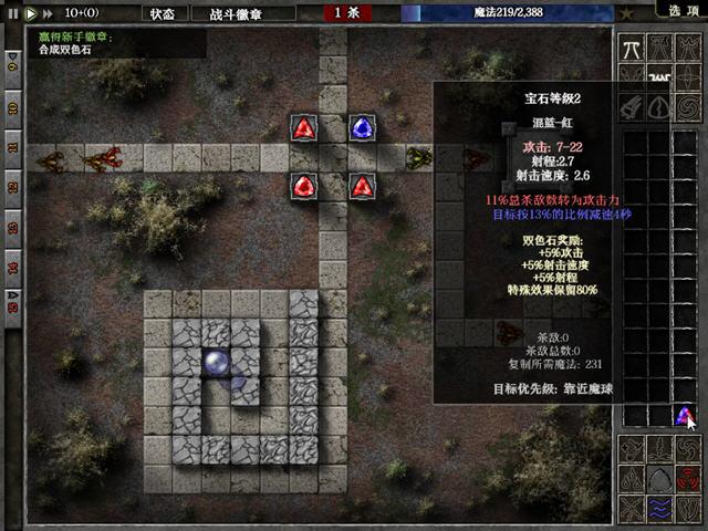 宝石塔防:失落之章完整汉化版截图1