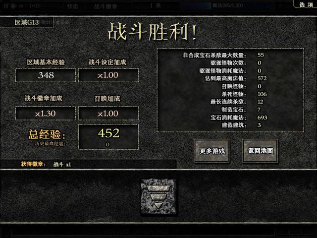 宝石塔防:失落之章完整汉化版截图2