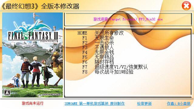 最终幻想3全版本修改器+8
