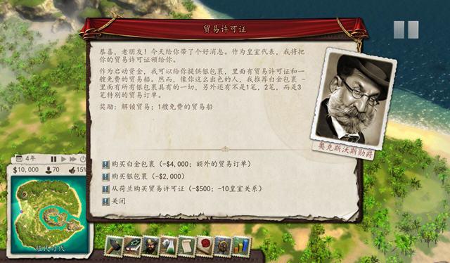 海岛大亨5中文汉化版截图1