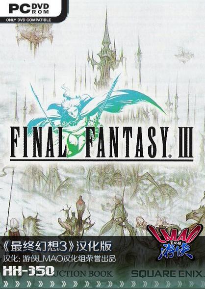 最终幻想3汉化补丁