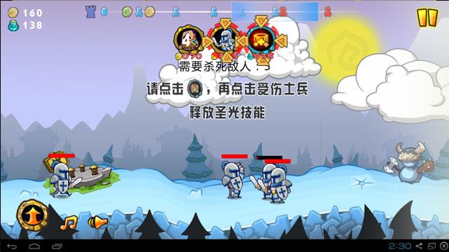 小小荣耀军团v1.0.2_截图2