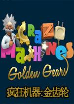 疯狂机器:金齿轮