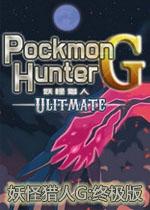 妖怪猎人G:终极版