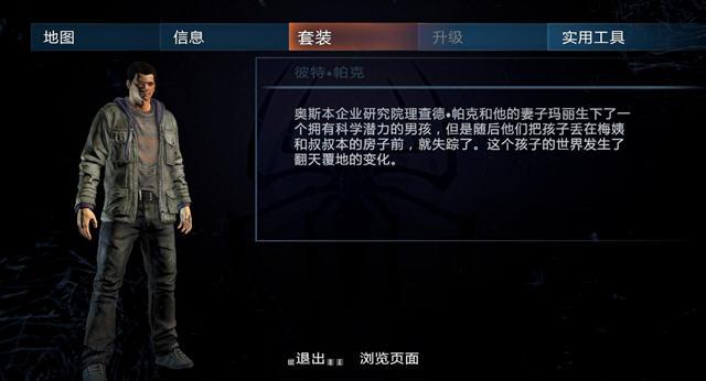 神奇蜘蛛侠2中文破解版截图1