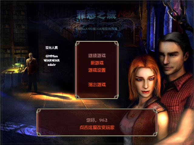 罪恶之城中文版截图0