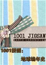1001拼图:地球编年史