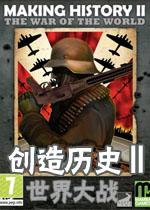 创造历史2:世界大战