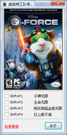 豚鼠特工队中文版修改器+4