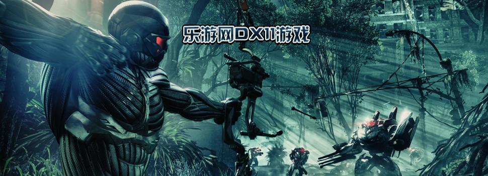 dx11游戏
