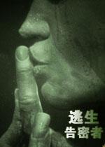 逃生:告密者中文破解版
