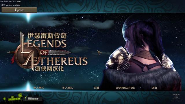 伊瑟雷斯传奇中文硬盘版截图0