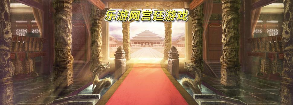 宫廷游戏_宫廷游戏下载_宫廷游戏单机 乐游网