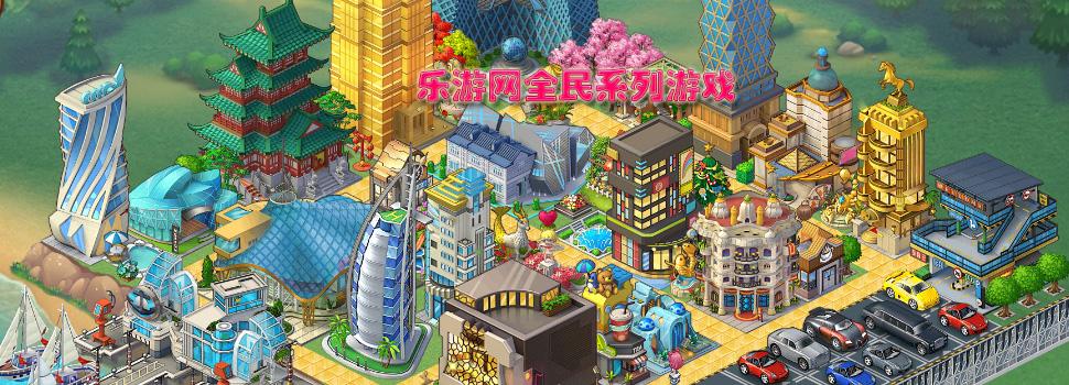 全民系列游戏_全民系列游戏电脑版 乐游网