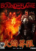 火焰限界中文汉化版