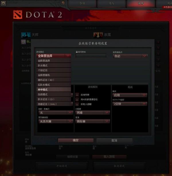 DOTA2单中SOLO模式详解