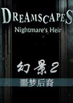 幻景2:梦魇的继承者