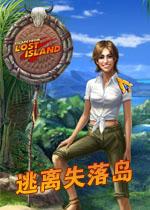 逃离失落岛